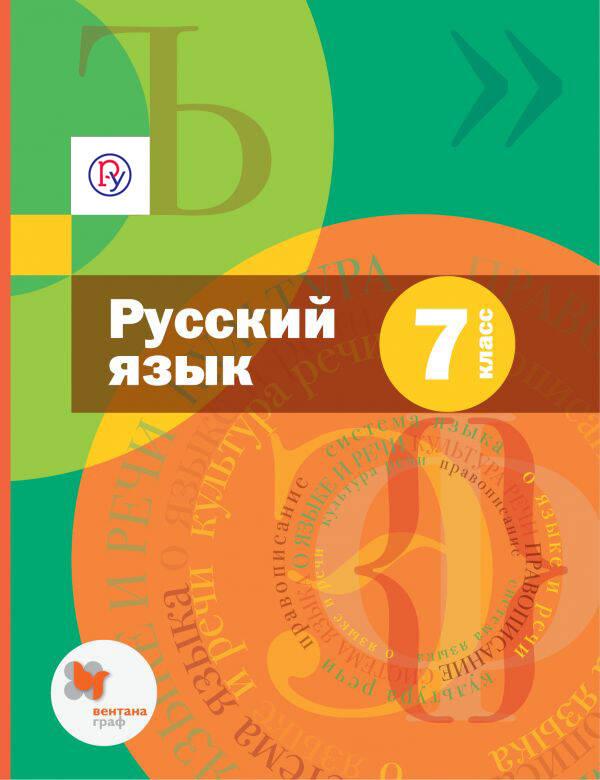 гдз по русскому 5 класс а.д.шмелева фгос