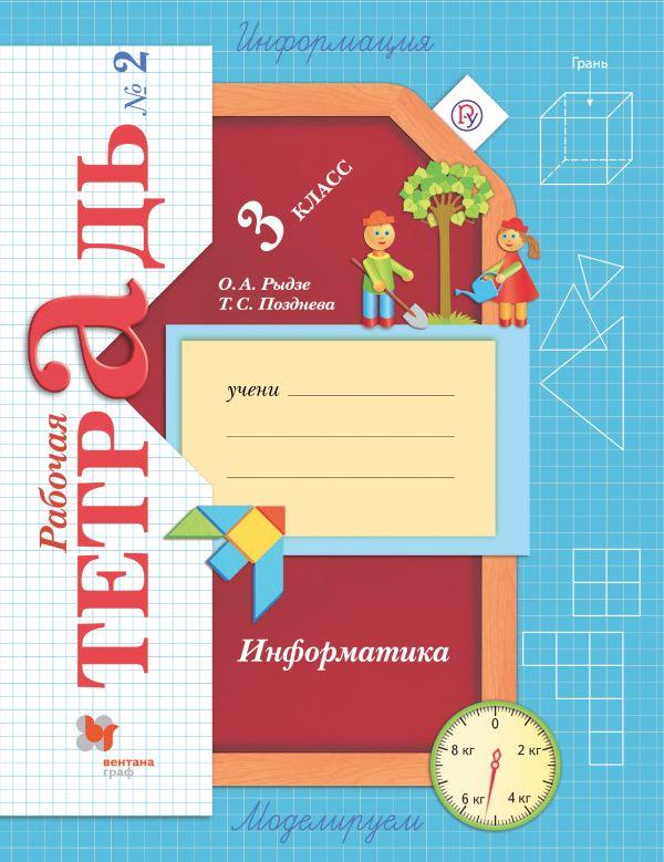 Информатика. Рабочая тетрадь. 3 класс. Часть 2 - страница 0