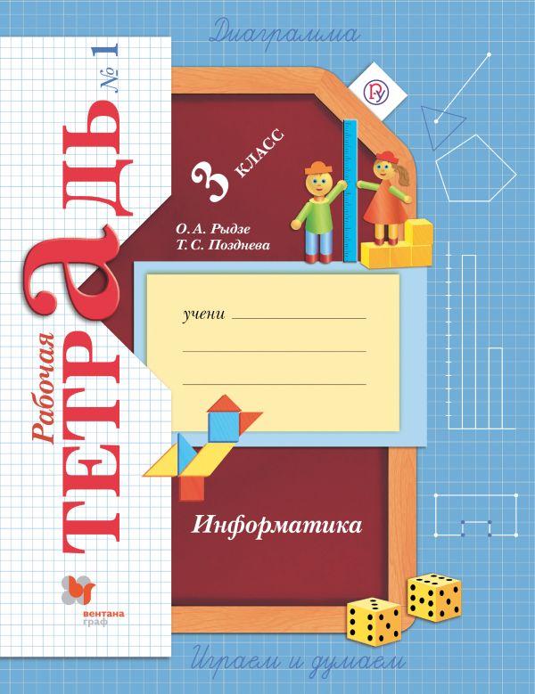 Информатика. Рабочая тетрадь. 3 класс. Часть 1 - страница 0