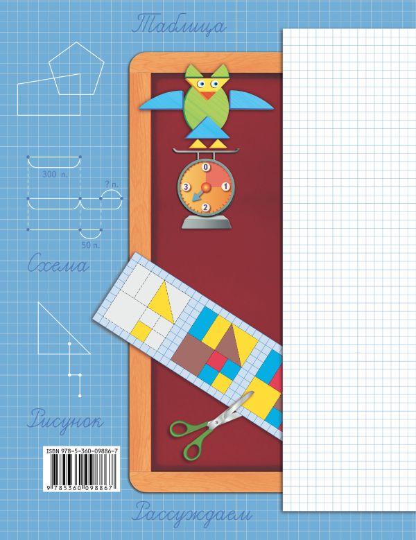 Информатика. Рабочая тетрадь. 3 класс. Часть 1 - страница 2