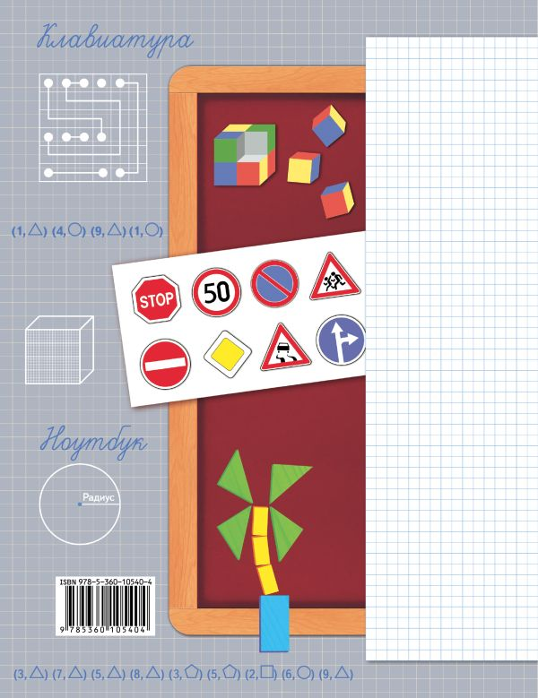 Информатика. Рабочая тетрадь. 4 класс. Часть 2 - страница 2