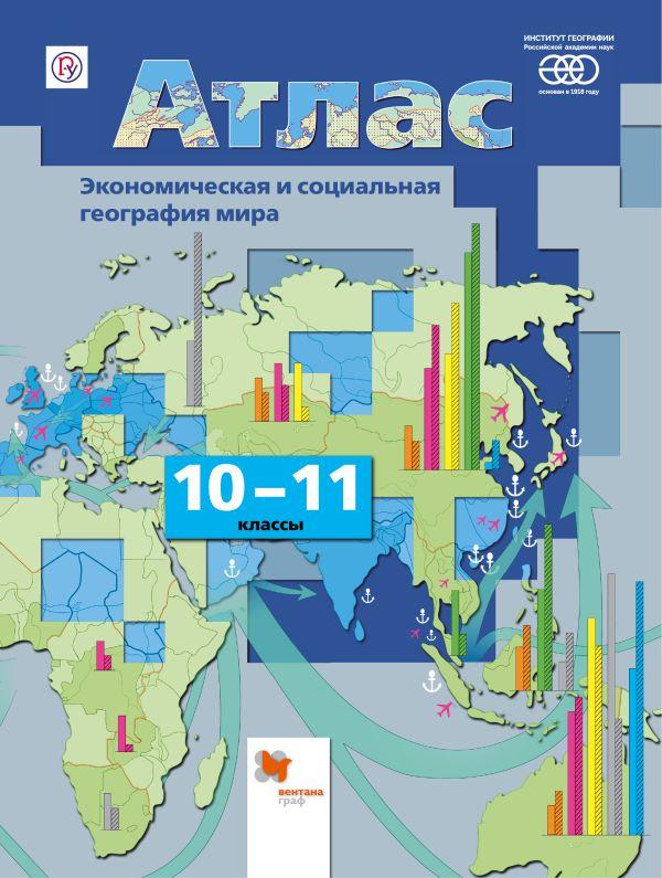 Экономическая и социальная география мира. 10-11классы. Атлас Бахчиева О.А.