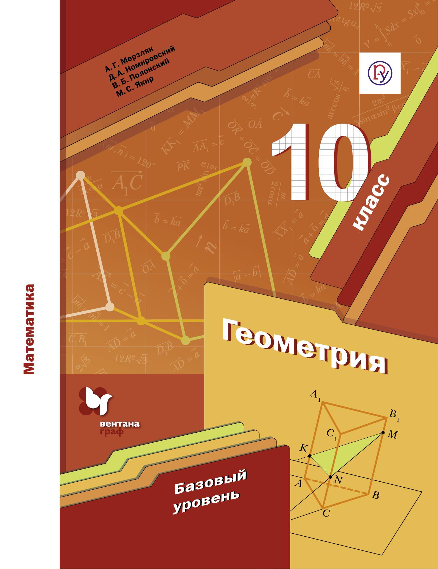 Линия УМК А .Г. Мерзляка. Геометрия (10-11) (Б)