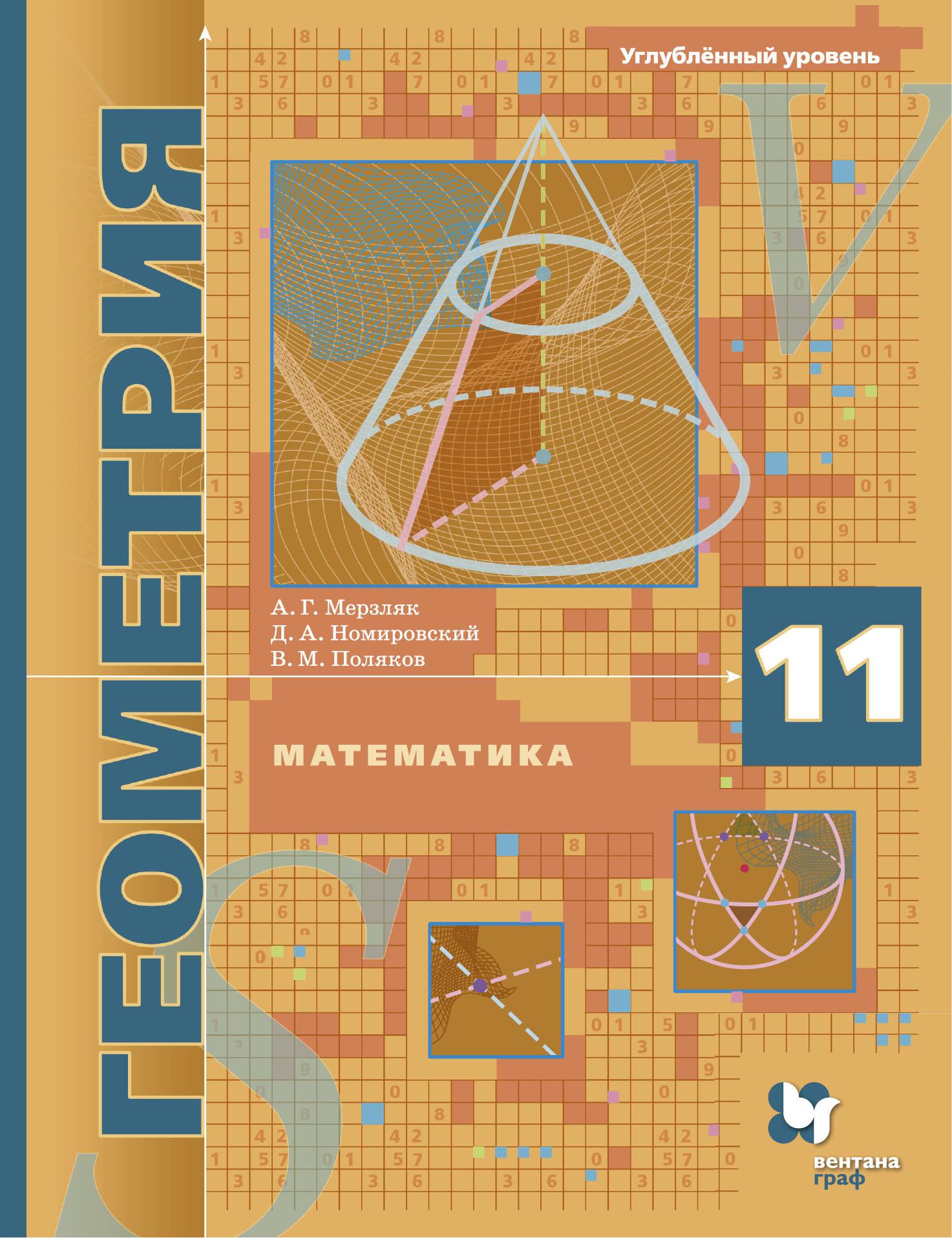 Линия УМК В. М. Полякова. Геометрия (10-11) (У)