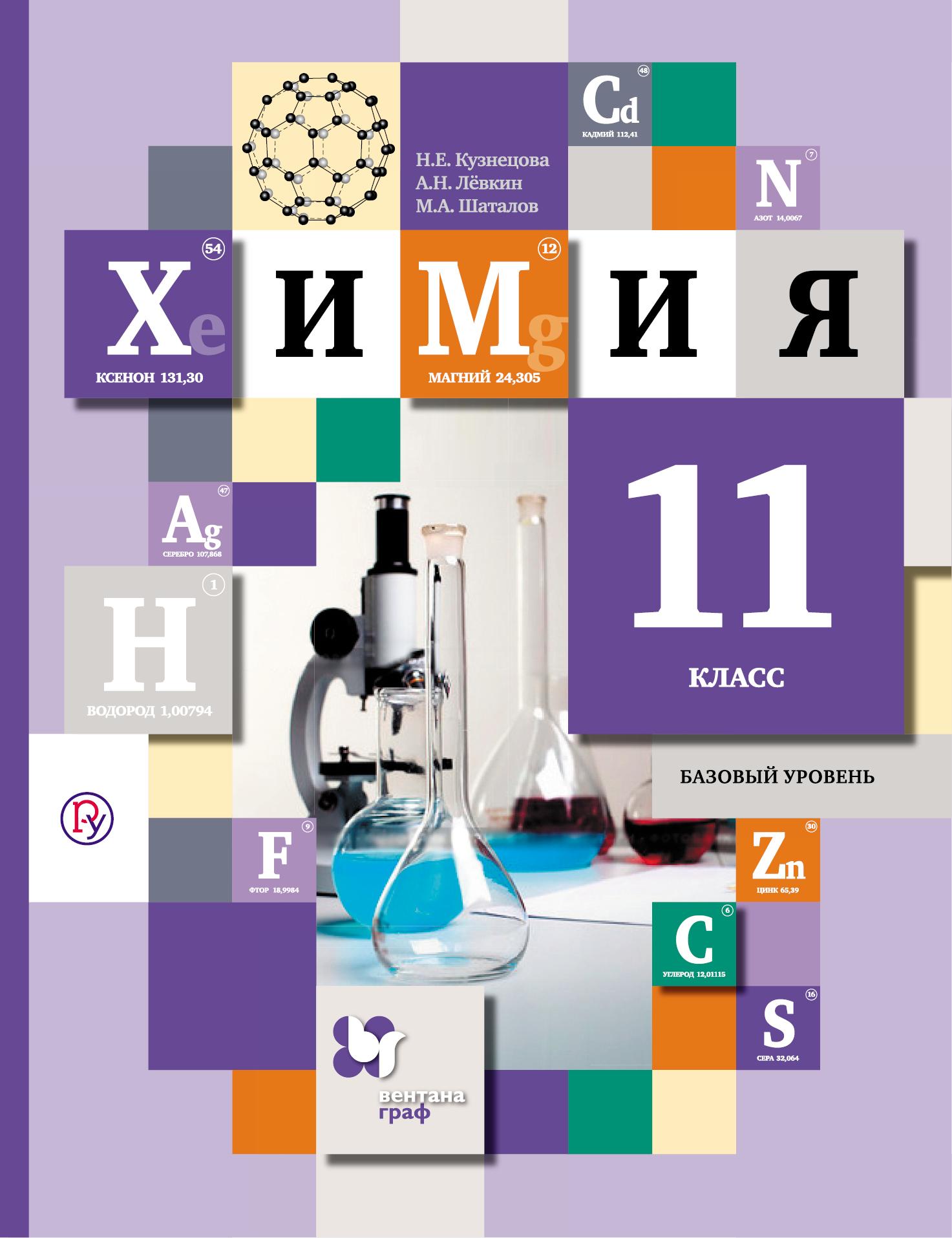 Химия. 11класс. Учебник. Базовый уровень ( Кузнецова Н.Е., Левкин А.Н., Шаталов М.А.  )