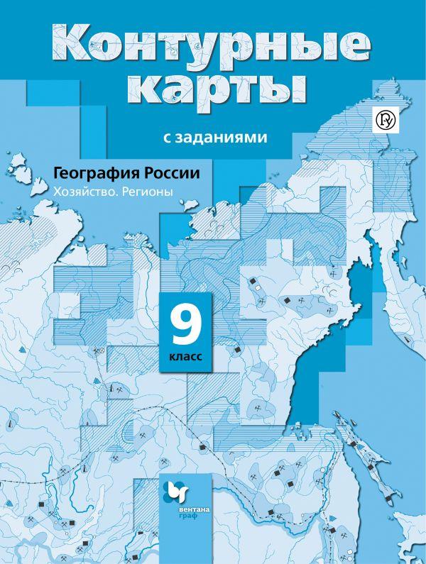 География России. Хозяйство. Регионы. 9класс. Контурные карты. Таможняя Е.А.