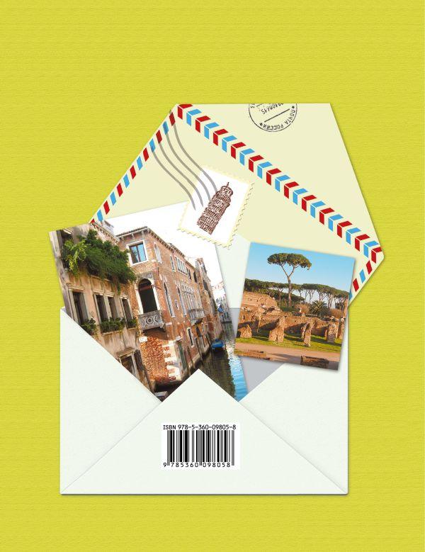 Итальянский язык. Второй иностранный язык. 7 класс. Рабочая тетрадь - страница 5