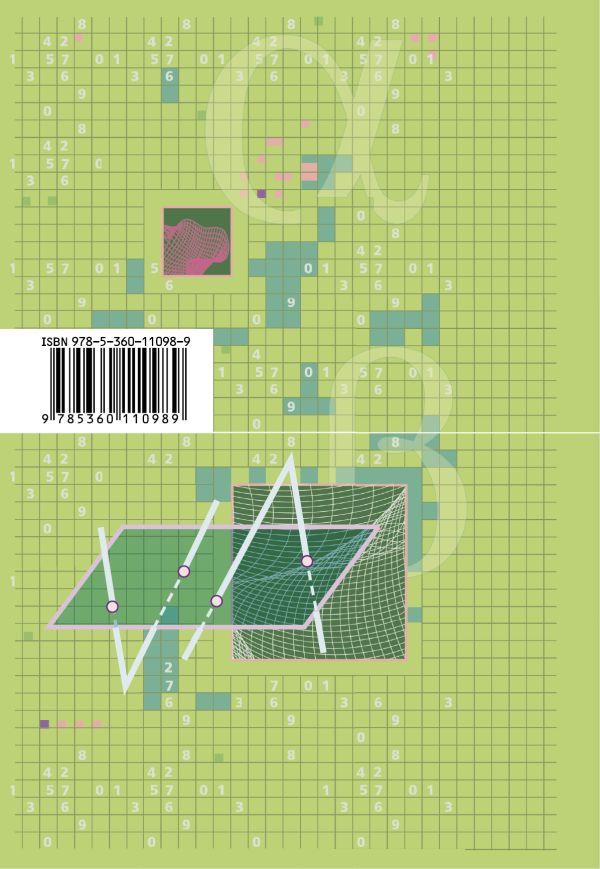 Математика: алгебра и начала математического анализа, геометрия. Геометрия. 10 кл. Самостоятельные и контрольные работы (углубленный уровень) - страница 6