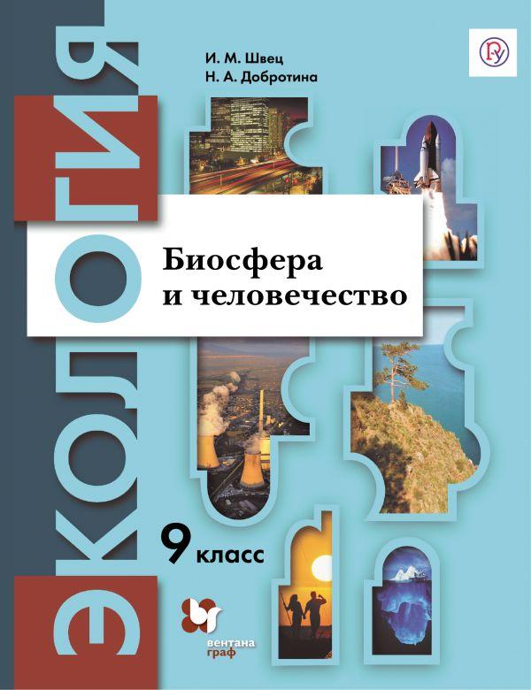 Экология. 9 класс. Биосфера и человечество. Учебник. - страница 0