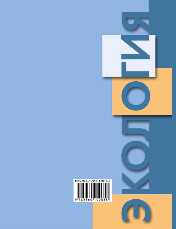Экология. 8 класс. Экология человека. Культура здоровья. Учебник. - страница 15