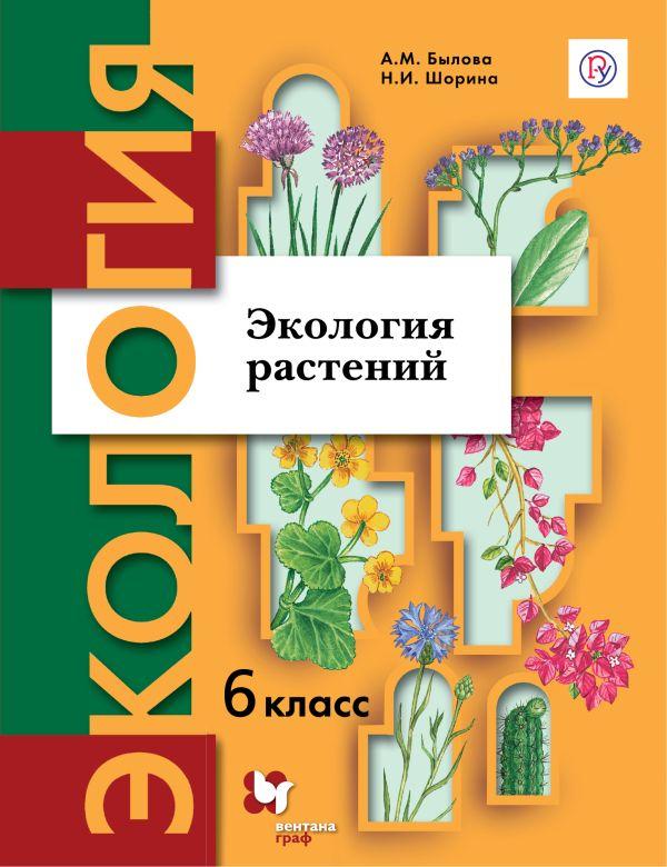 Экология. 6 класс. Экология растений. Учебник. - страница 0