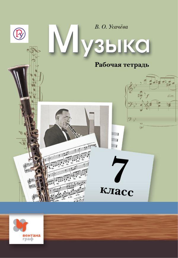 Музыка. 7 класс. Рабочая тетрадь. - страница 0
