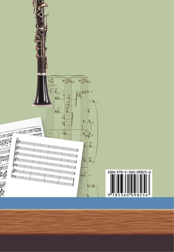 Музыка. 7 класс. Рабочая тетрадь. - страница 9