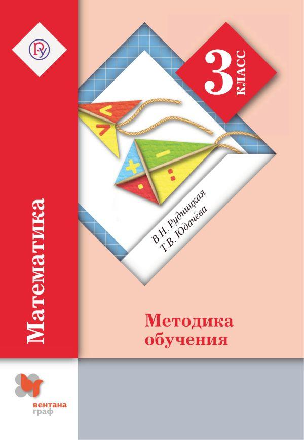 Математика. 3 класс. Методическое пособие - страница 0