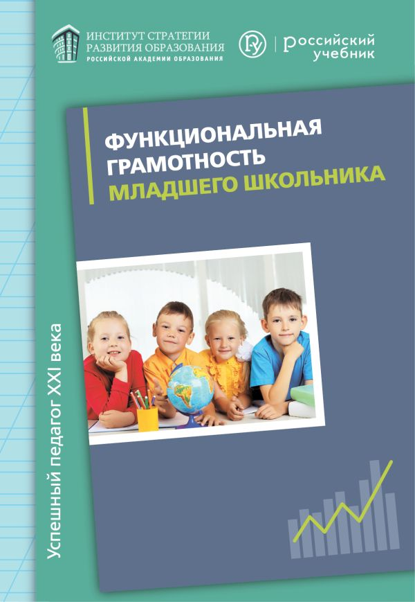Функциональная грамотность младшего школьника. Дидактическое сопровождение. Книга для учителя - страница 0