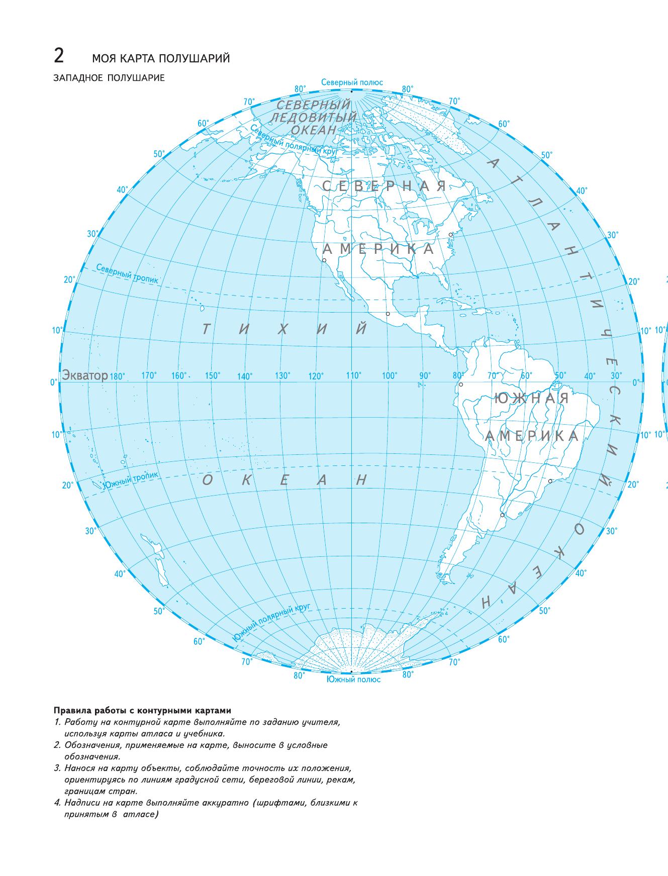 гдз контурные карты география 5 класс 2019