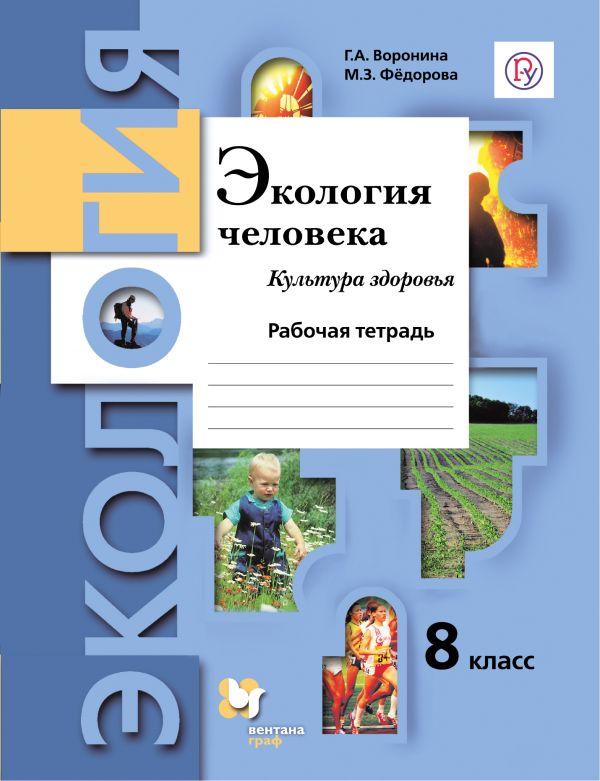Экология. 8 класс. Экология человека. Культура здоровья. Рабочая тетрадь - страница 0