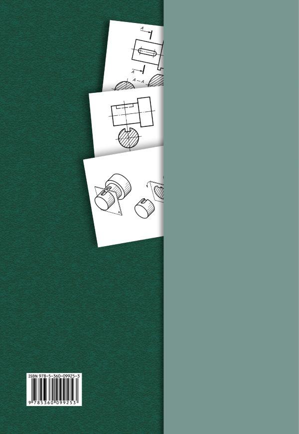 Черчение. Сечение. 7-9кл. Рабочая тетрадь № 5. - страница 7