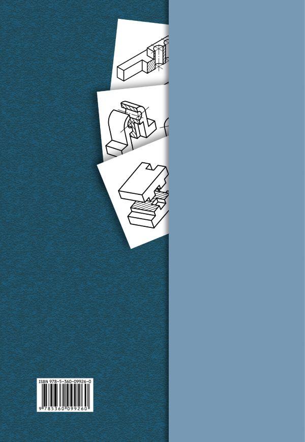 Черчение. Разрезы. Рабочая тетрадь № 6 - страница 11