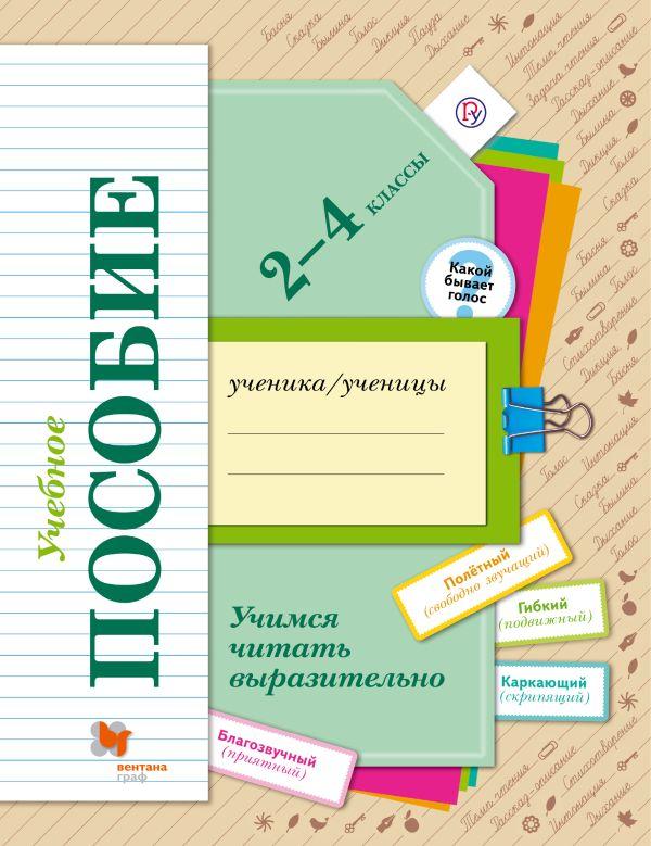 Учимся читать выразительно. 2-4классы. Учебное пособие. - страница 0
