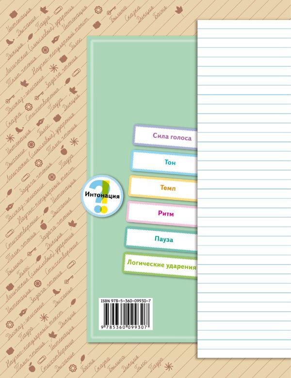 Учимся читать выразительно. 2-4классы. Учебное пособие. - страница 7