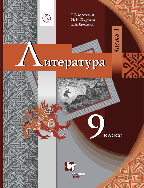 Литература. 9кл. Учебник Ч.1. - страница 0