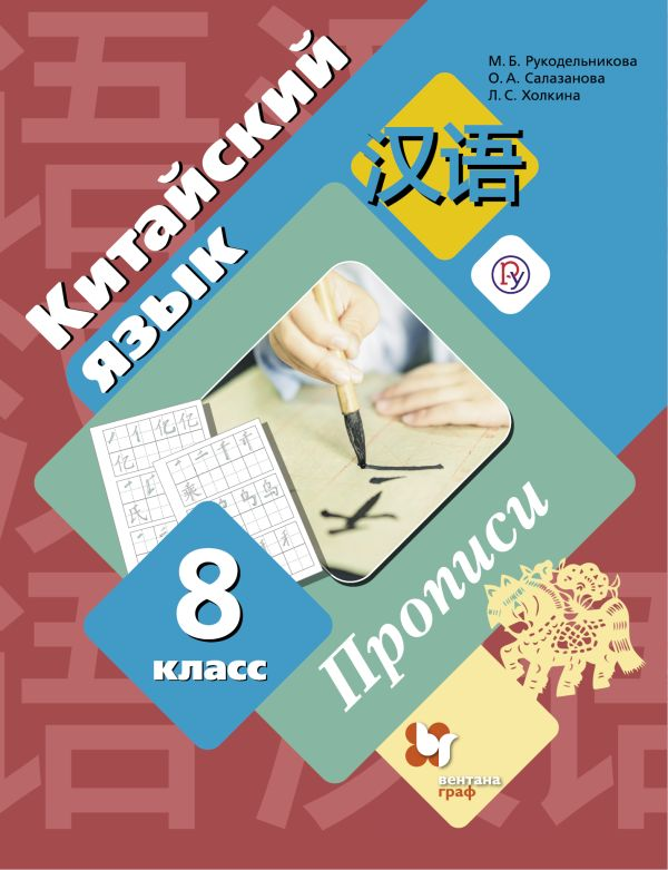 Китайский язык. Второй иностранный язык. 8 класс. Прописи. - страница 0