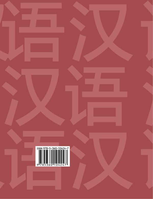 Китайский язык. Второй иностранный язык. 8 класс. Прописи. - страница 6