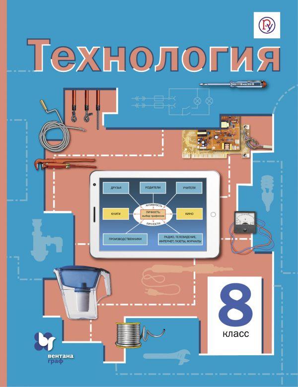 Технология. 8класс. Учебник - страница 0