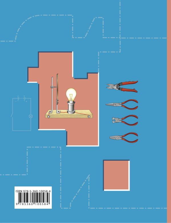 Технология. 8класс. Учебник - страница 17