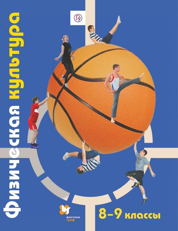 Физическая культура. 8-9кл. Учебник. Изд.1 - страница 0