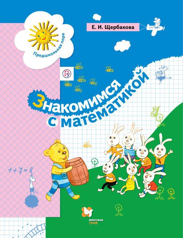 Знакомимся с математикой. Пособие для дошкольника. Изд.2 - страница 0
