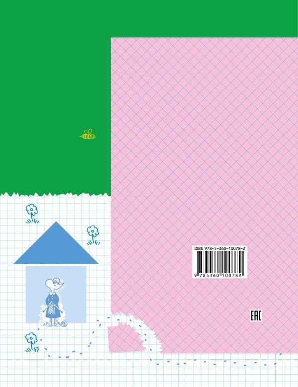 Знакомимся с математикой. Пособие для дошкольника. Изд.2 - страница 15
