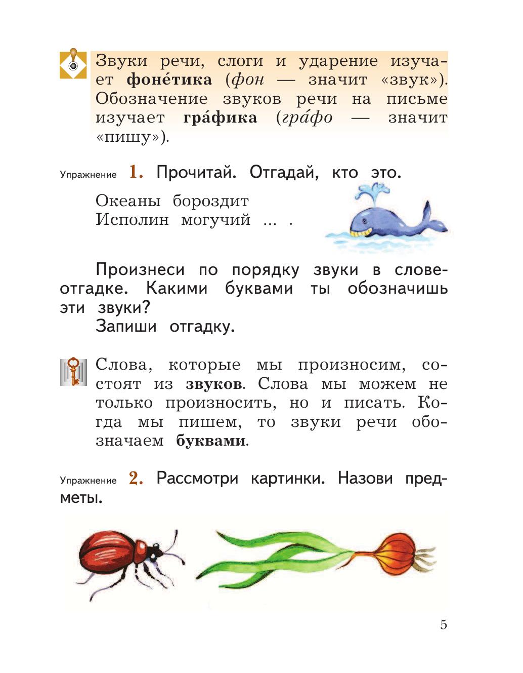 4 марина гдз ивановна русский класс язык кузнецова
