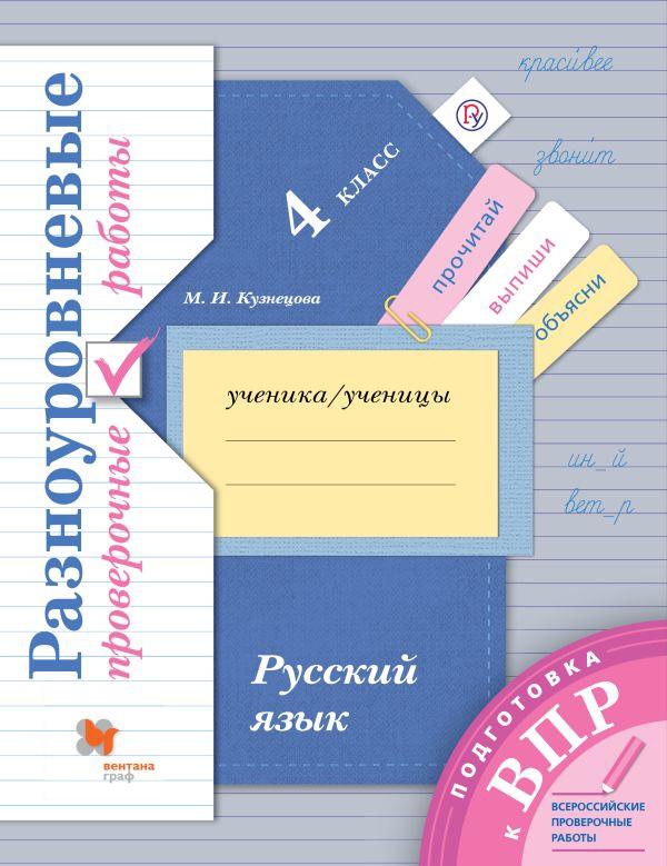 Русский язык. 4 класс. Разноуровневые проверочные работы - страница 0