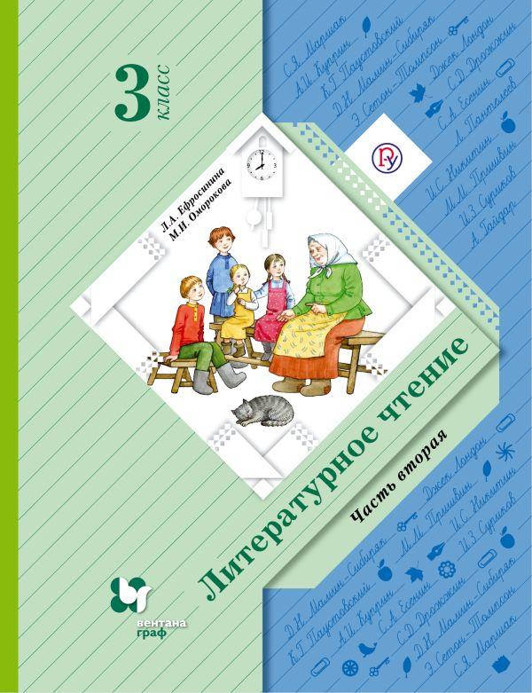 Литературное чтение. 3класс. Учебник. Часть 2. - страница 0