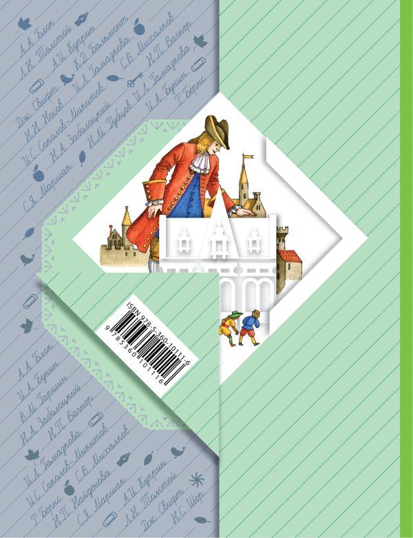 Литературное чтение. 4класс. Учебник. Часть 2. - страница 9