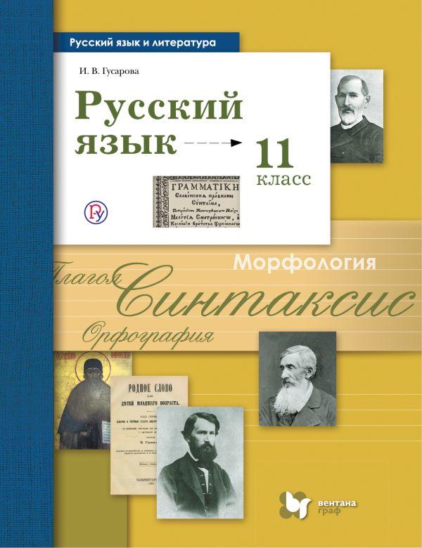 Русский язык и литература. Русский язык. Базовый и углублённый уровень. 11класс. Учебник - страница 0