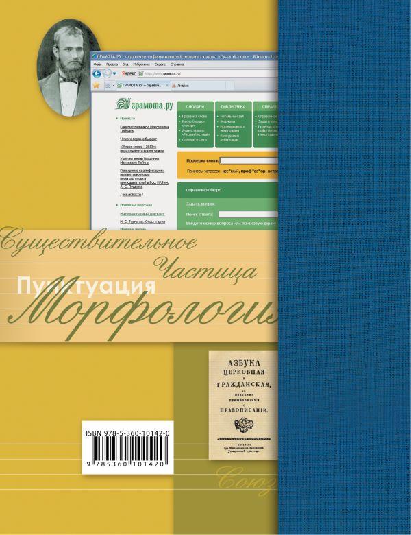 Русский язык и литература. Русский язык. Базовый и углублённый уровень. 11класс. Учебник - страница 17