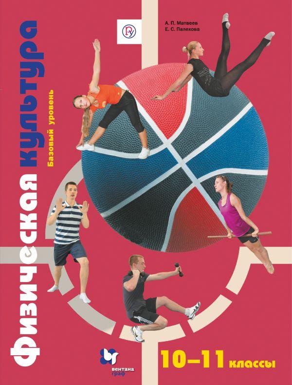 Физическая культура. 10-11классы. Учебник - страница 0