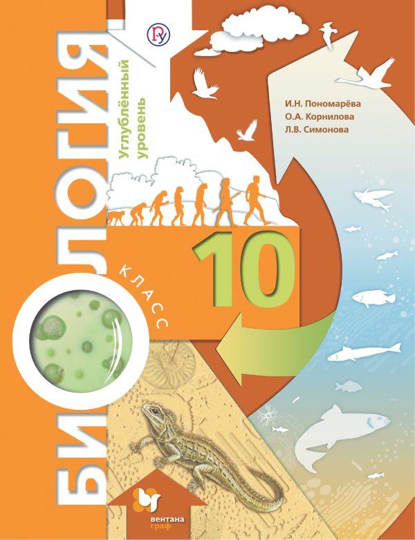 Биология. 10 класс. Углубленный уровень. Учебник - страница 0