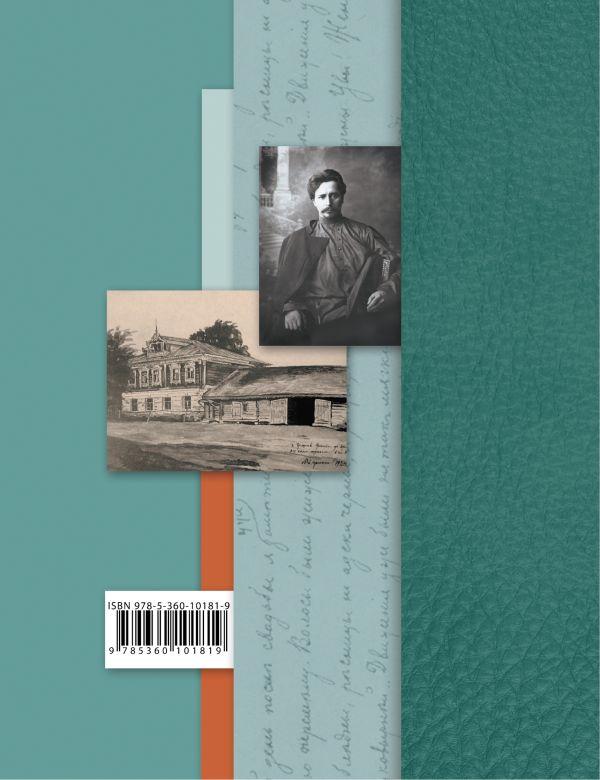 Литература. 7класс. Учебник. Часть 2 - страница 17