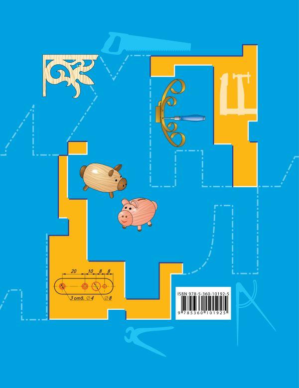Технология. Индустриальные технологии. 6класс. Рабочая тетрадь - страница 9