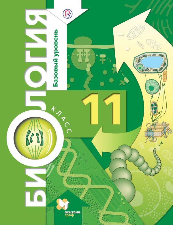 Биология. Базовый уровень. 11кл. Учебник. - страница 0