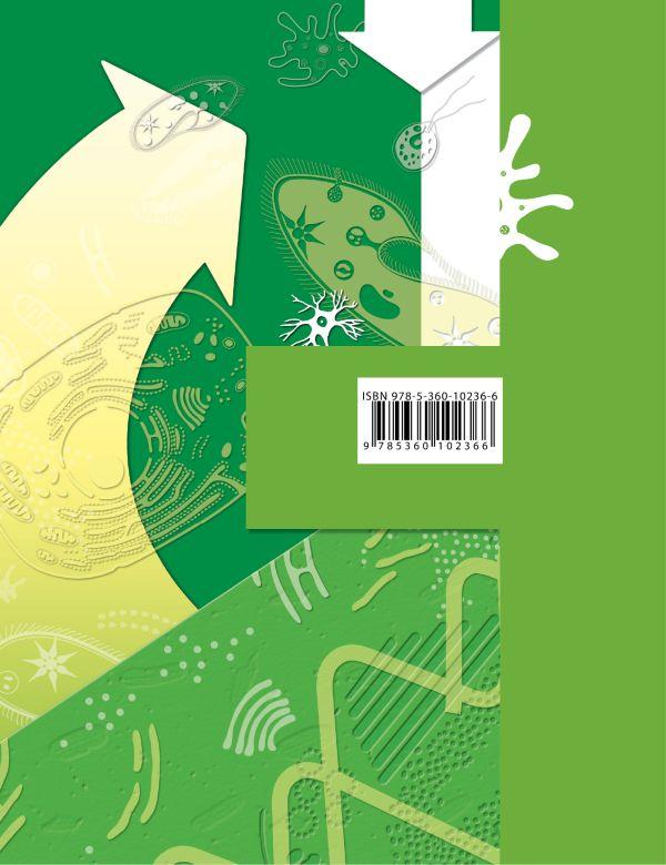 Биология. Базовый уровень. 11кл. Учебник. - страница 11