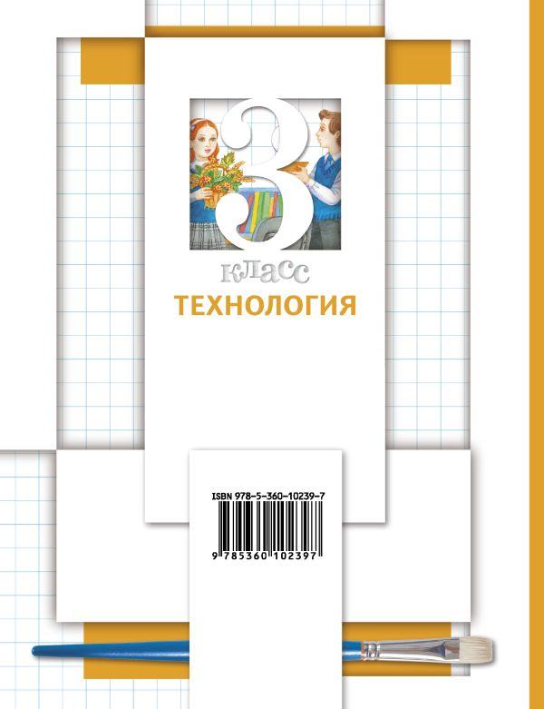 Технология. 3класс. Учебник. - страница 9