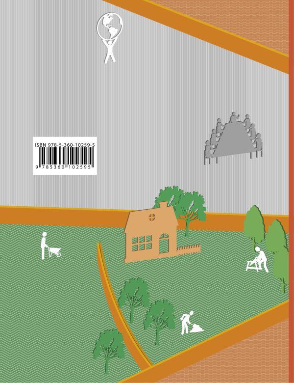 Обществознание. 8кл. Учебник. - страница 17
