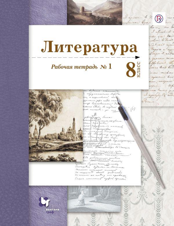 Литература. 8 класс. Рабочая тетрадь. № 1. - страница 0