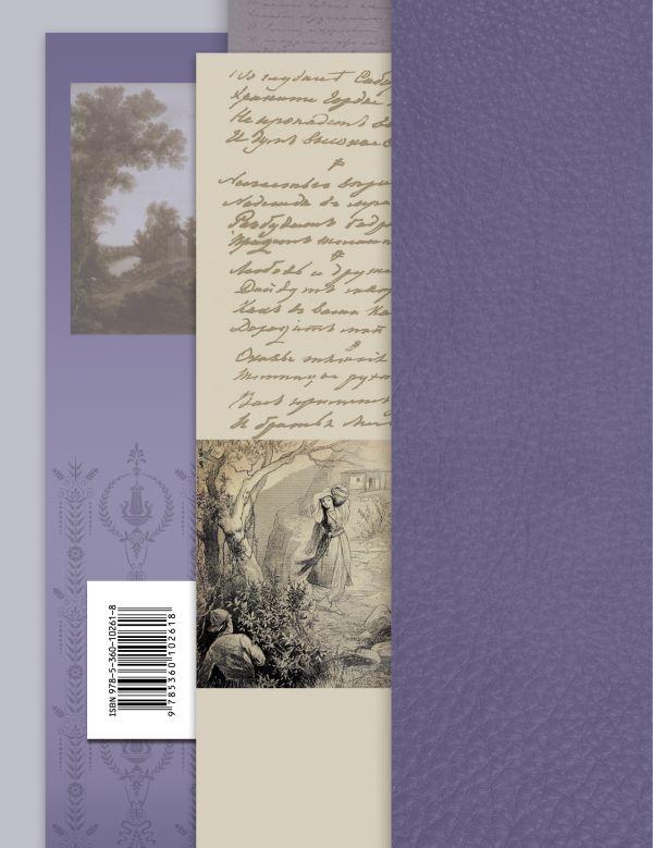 Литература. 8 класс. Рабочая тетрадь. № 1. - страница 13