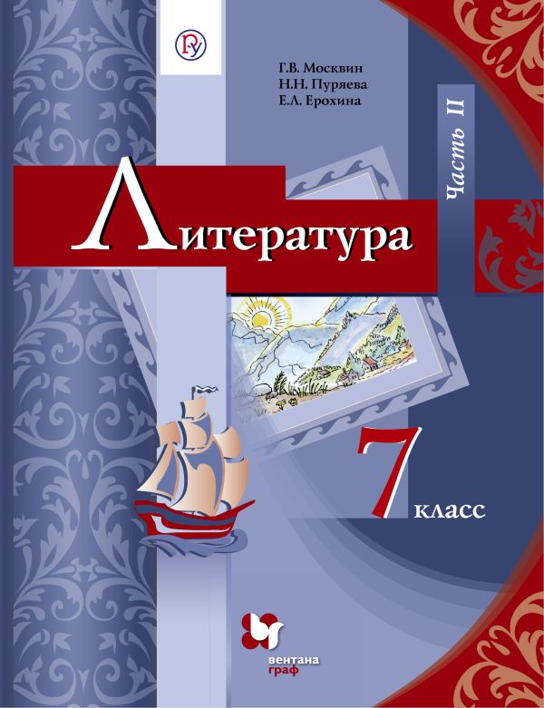 Литература. 7кл. Учебное пособие Ч.2. - страница 0